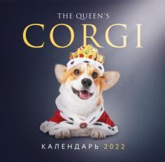 Королевский корги. Календарь настенный на 2022 год