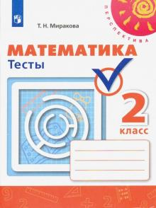 Математика. 2 класс. Тесты - Татьяна Миракова