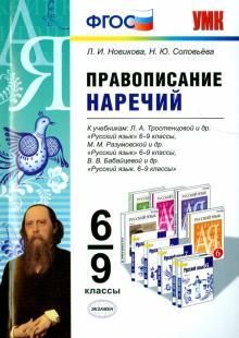 Правописание наречий. 6-9 классы. ФГОС