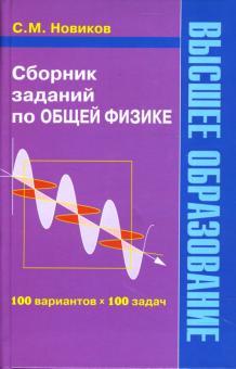 Сборник заданий по общей физике: Учебное пособие для студентов ВУЗов - Сергей Новиков