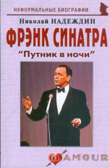 """Фрэнк Синатра: """"Путник в ночи"""""""