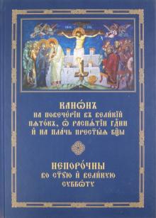 Канон на повечерии в Великий пяток, о распятии Господни и на плач Пресвятой Богородицы