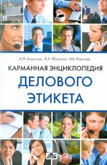 Карманная энциклопедия делового этикета