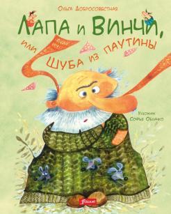 Ольга Добросовестная - Лапа и Винчи, или Шуба из паутины обложка книги