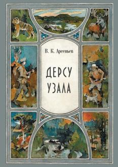 Владимир Арсеньев - Дерсу Узала обложка книги