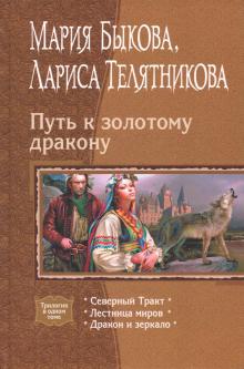 Путь к золотому дракону: Северный Тракт; Лестница миров; Дракон и зеркало