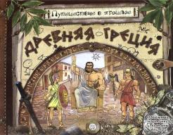 Путешествие в прошлое. Древняя Греция
