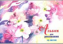 """Альбом для рисования """"Цветочная акварель"""" (А4, 40 листов) (С1184-40)"""