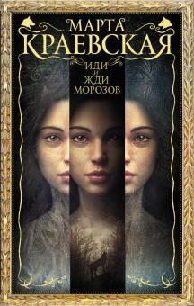 Марта Краевская - Иди и жди морозов