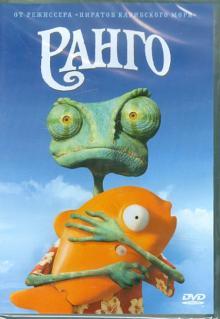 Ранго (DVD)