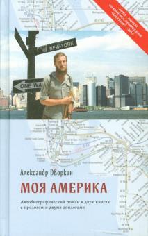 Моя Америка - Александр Дворкин
