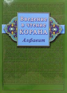 Введение в чтение Корана. Алфавит