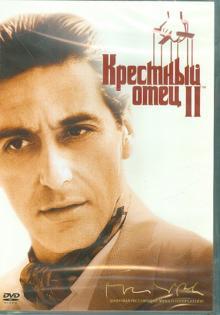 Крестный отец 2 (DVD)