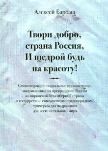 Твори добро, страна Россия, И щедрой будь на красоту!