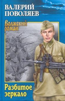 Разбитое зеркало - Валерий Поволяев