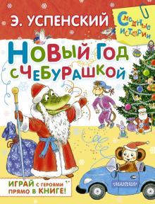 Новый год с Чебурашкой: сказочная повесть и игровые задания