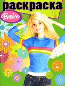 """Книга: """"Раскраска с глиттером №0704 (Барби)"""". Купить книгу ..."""