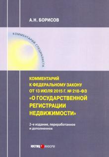 218 фз о государственной регистрации недвижимости