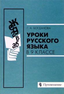 Уроки русского языка в 9 классе. Пособие для учителей общеобразовательных учреждений