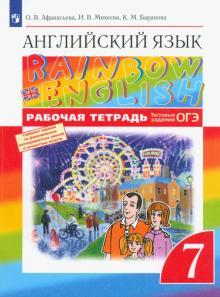 Английский язык. 7 класс. Rainbow English. Рабочая тетрадь с тестовыми заданиями ОГЭ. ФГОС