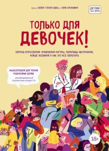 Порно Девочек На Русском Языке Бесплатно