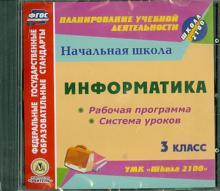 """Информатика. 3 класс. Рабочая программа и система уроков к УМК """"Школа 2100"""" (CD)"""