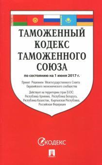 Таможенный кодекс Таможенного союза по состоянию на 01.06.2017 г.