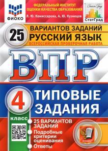 ВПР ФИОКО. Русский язык. 4 класс. Типовые задания. 25 вариантов. ФГОС