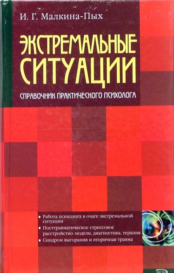 Психология экстремальных ситуаций рецензия 5016