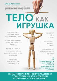Тело как игрушка. Книга, которая поможет справиться с симптомами ВСД и укротить психосоматику