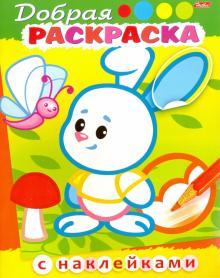 """Книга: """"Добрая раскраска с наклейками. Зайчонок с бабочкой ..."""