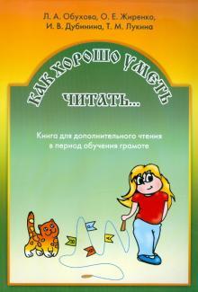 Как хорошо уметь читать. Книга для чтения в период обучения грамоте