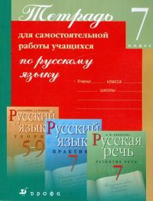 Тетрадь для самостоятельной работы учащихся по русскому языку. 7 класс