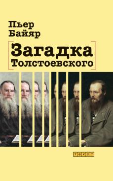 Загадка Толстоевского