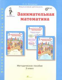 Занимательная математика. 3 класс. Методическое пособие. ФГОС