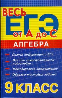 Алгебра. 9-й класс - Манова, Карашевич