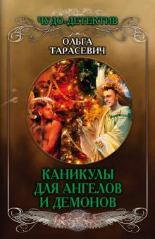 Каникулы для ангелов и демонов - Ольга Тарасевич