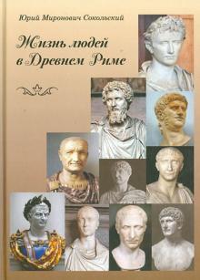 Жизнь людей в Древнем Риме - Юрий Сокольский