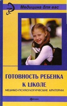 Готовность ребенка к школе: медико-психологические критерии