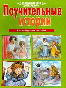 Библиотека дошкольника. Поучительные истории. Рассказы русских писателей