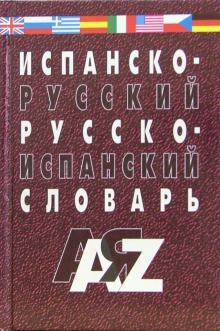 Испанско-русский и русско-испанский словарь. 30 000 слов - Александр Винокуров