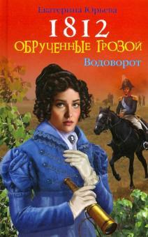 1812: Обрученные грозой