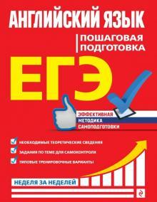 ЕГЭ. Английский язык. Пошаговая подготовка - Виктория Омеляненко