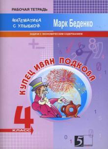 Купец Иван Подкова. Задачи с экономическим содержанием. 4 класс