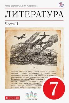 Литература. 7 класс. Учебник-хрестоматия. В 2-х частях. Часть 2. Вертикаль. ФГОС
