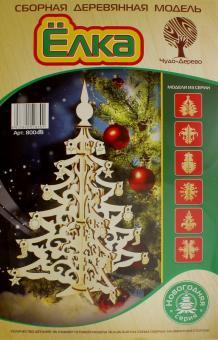 """Сборная деревянная модель """"Новогодняя ёлка ажурная с игрушками"""" (80048)"""