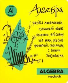 """Тетрадь предметная """"Яркая учеба. Алгебра"""" (48 листов, А5, клетка) (49555)"""