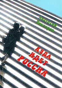 Куда идет Россия. Путешествие во времени