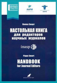 Библиотека научного редактора и издателя