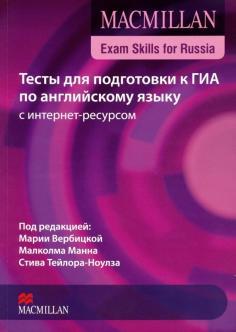 Сборник тестов для подготовки к ГИА по английскому языку. Книга для учащегося